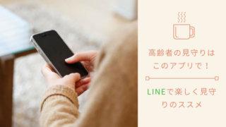 高齢者の見守りはこのアプリで!LINEで楽しく見守りのススメ
