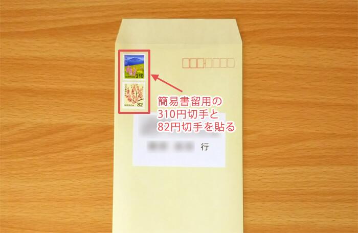 簡易書留用の封筒